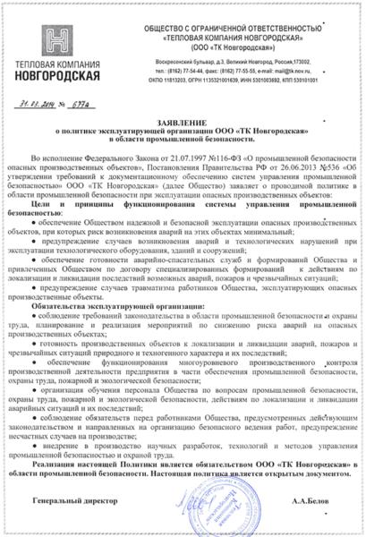 ЗАЯВЛЕНИЕ о политике эксплуатирующей организации ООО «ТК Новгородская»    в области промышленной безопасности.